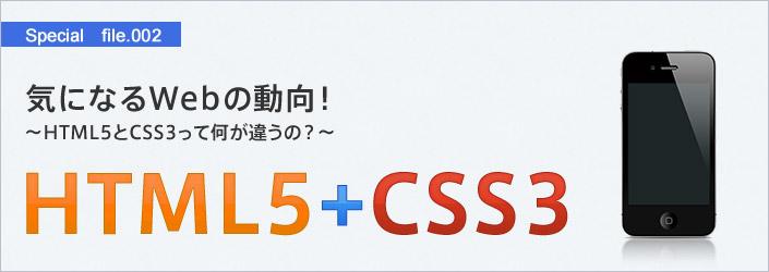 気になるWebの流行!~HTML5とCSS3って何が違うの?~