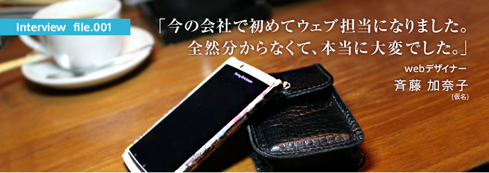 Webデザイナー 斉藤 加奈子