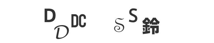 企業名やサービス名の頭文字