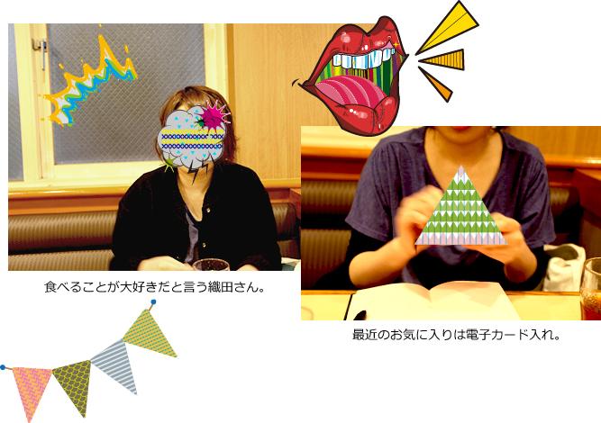 食べることが大好きだと言う織田さん。最近のお気に入りは電子カード入れ。