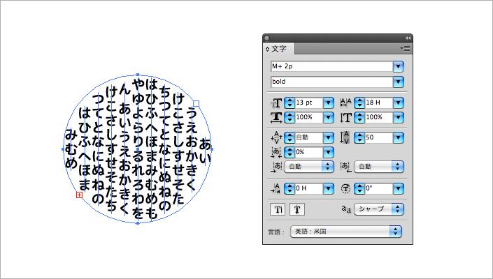 エリア内文字(縦)ツール
