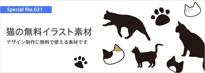 猫の無料素材