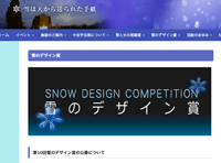 catch_snowdesign