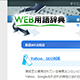 WEB用語辞典