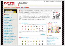 DOTS・DESIGN(ドッツ・デザイン)