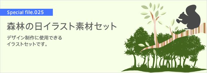 知ってた5月20日は森林の日イラストシルエット素材セット 特集