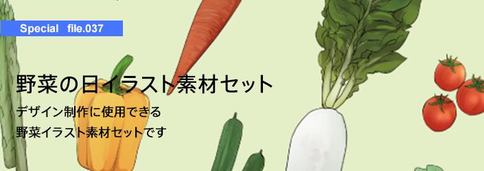 8月31日は野菜の日野菜のイラスト素材セット 特集 デジナーレカフェ