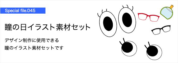 1月3日は瞳の日瞳のイラスト素材セット 特集 デジナーレカフェ