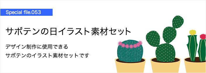 3月10日はサボテンの日サボテンのイラスト素材セット 特集 デジ