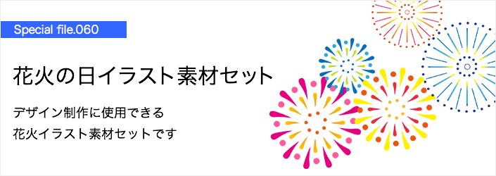 5月28日は花火の日花火のイラスト素材セット 特集 デジナーレカフェ