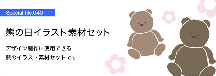 11月18日は熊の日熊のイラスト素材セット 特集 デジナーレカフェ