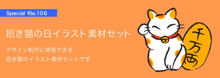 招き猫のイラスト素材セット