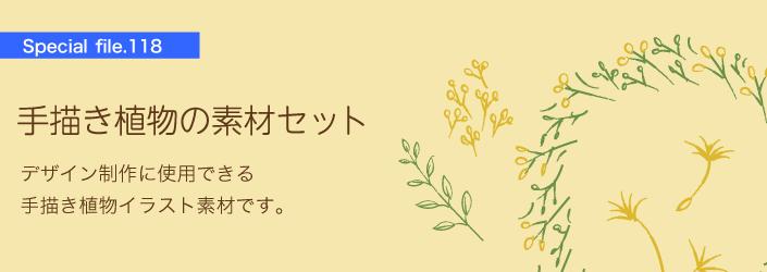 手書き植物の素材セット